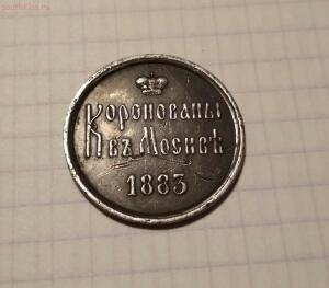 Жетон Коронован в Москве 1883 год - IMG_20171028_175341.jpg