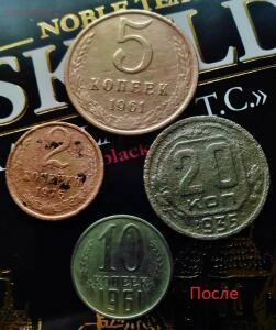Чистка монет СССР простыми доступными способами - KIMG0681.jpg