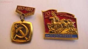 100 лет Великой Революции - IMG_0497.JPG