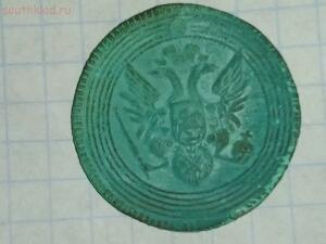 1 Копейка 1805 ЕМ. - image (4).jpg