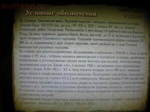 «Кремль от Московского царства до последней коронации» - DSCN4624.jpg