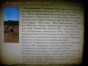 «Кремль от Московского царства до последней коронации» - DSCN4636.jpg