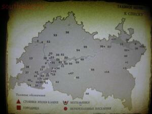 «Кремль от Московского царства до последней коронации» - DSCN4641.jpg