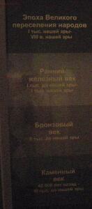 «Кремль от Московского царства до последней коронации» - DSCN4652.jpg