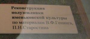 «Кремль от Московского царства до последней коронации» - DSCN4735.jpg