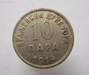 Черногория 10 пар 1914 года до 17.11 до 20-00 - SAM_0679.JPG