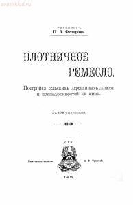 Плотничное ремесло. Постройка сельских деревянных домов и принадлежностей к ним 1902 год - fedorov-plotneychnoe-remeslo-1902png_Page1.jpg