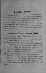 Очерк участия Донского войска в Отечественной войне 1812 г. и заграничных походах 1813-1814 гг. - screenshot_4071.jpg