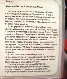 «Кремль от Московского царства до последней коронации» - DSCN4916.jpg