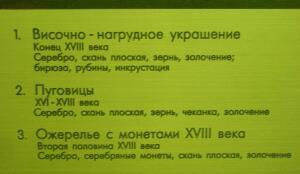 «Кремль от Московского царства до последней коронации» - DSCN5013.jpg