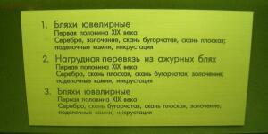 «Кремль от Московского царства до последней коронации» - DSCN5019.jpg