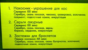«Кремль от Московского царства до последней коронации» - DSCN5038.jpg