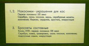 «Кремль от Московского царства до последней коронации» - DSCN5043.jpg