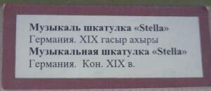 «Кремль от Московского царства до последней коронации» - DSCN4747.jpg