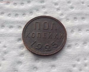[Продам] Пол копейки 1925 год - DSCN1456.JPG