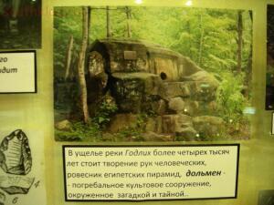 Хостинский музей. - DSCN2612.JPG