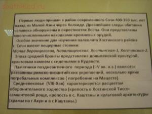 Хостинский музей. - DSCN2638.JPG