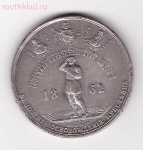 Медаль В память освобождения крестьян 1861 года - 2.jpg