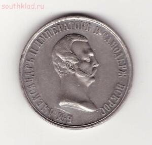 Медаль В память освобождения крестьян 1861 года - 1.jpg