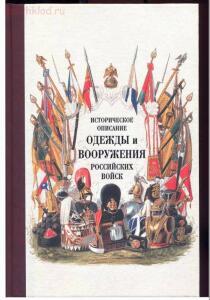 Историческое описание одежды и вооружения Российских войск - screenshot_4117.jpg