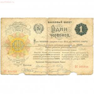 Денежная реформа 1922-1924 годов - 1836b1.jpg