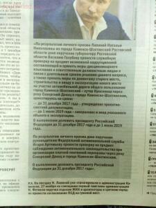 Обращение к главе Ростовской обл. и ВВ Путину. - Fvv5jrvysGY.jpg