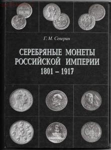 Серебряные монеты Российской Империи - Северин Г.М. - post-165-0-13120900-1460330288.jpg