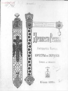 Древности Русские. Кресты и образки. - screenshot_4133.jpg