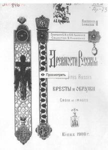 Древности Русские. Кресты и образки. - screenshot_4132.jpg