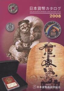 Каталог Монеты и боны Японии  - 9ae3f05acd22.jpg