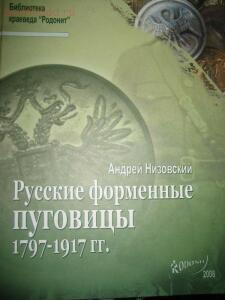 Русские форменные пуговицы 1797-1917 гг. - 1_1_2672528.jpg