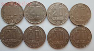 Подборка монет 20 копеек 1946-1957 гг - SAM_0263.JPG