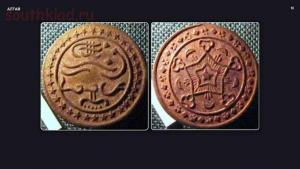 Монета или нет на определение - 33395d8284e9.jpg