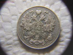 [Куплю] Для себя царские серебряные монеты - DSCN3796.JPG