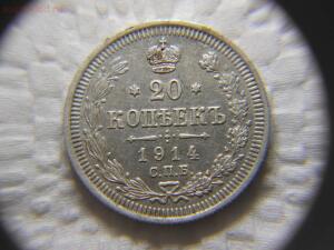 [Куплю] Для себя царские серебряные монеты - DSCN3797.JPG