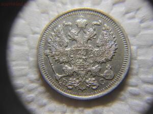 [Куплю] Для себя царские серебряные монеты - DSCN3798.JPG