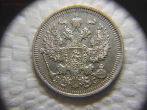 [Куплю] Для себя царские серебряные монеты - DSCN3802.JPG