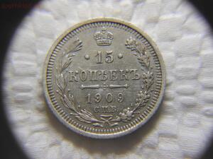 [Куплю] Для себя царские серебряные монеты - DSCN3795.JPG
