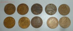 Лот 2-копеечных монет до 1958 года выпуска. До 17.01.18г. в 21.30 МСК - P1510523.JPG