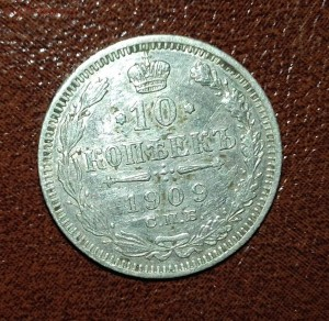 10 копеек 1909 год серебро до 21.01.2018 - 0_234765_563922df_orig.jpg