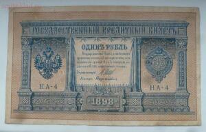 1 рубль образца 1898 года. маленький номер До 25.01.18г. в 21.00 МСК - 75099051.jpg