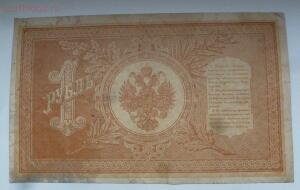 1 рубль образца 1898 года. маленький номер До 25.01.18г. в 21.00 МСК - 75099051 (1).jpg