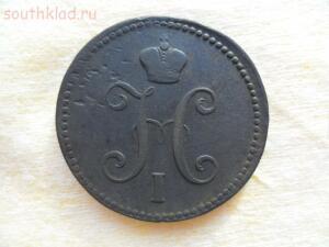 3 копейки серебром 1843 ем - SAM_6496.JPG