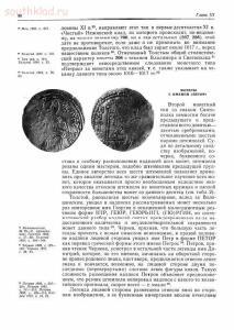 Тысячелетие древнейших монет России - screenshot_4341.jpg