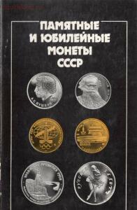 Юбилейные и памятные монеты СССР 1965–1989. Каталог - screenshot_4346.jpg