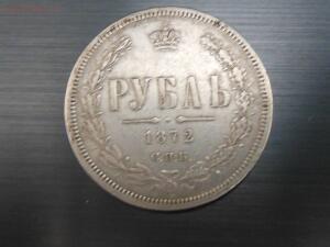 [Куплю] Для себя царские серебряные монеты - RSCN0667[1].JPG