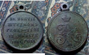 Медалька За взятие штурмом Геокъ-Тепе 12 января 1881 года  - 1.jpg