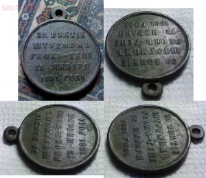 Медалька За взятие штурмом Геокъ-Тепе 12 января 1881 года  - 3.jpg