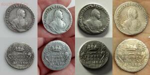 Копии монет Елизаветы Петровны - гривенник 1743.jpg