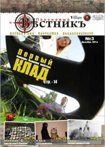 Журнал Поисковый вестник  - screenshot_4381.jpg